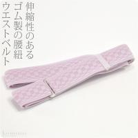 着付け小物 あづま姿 ウエストベルト 並尺 M ピンク 腰ひも ゴムベルト 日本製 大人 レディース 女性 メール便OK 10010074 キャッシュレス5%還元