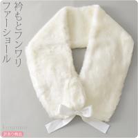 成人式にフワフワのフェイクファーはいかがですか。 寒さを感じる首、衿もとをフンワリ温めてくれます。 ...
