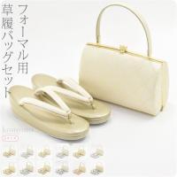 バッグのマチ部分が共布になって豪華さと上品さを兼ね備えた礼装用の草履バッグセットです。 留袖から訪問...