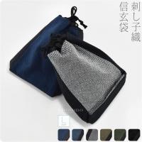 粋な浴衣に良く合う刺し子織の信玄袋です。 刺し子は布地に糸で幾何学模様の図柄を刺繍して縫い込む物で、...