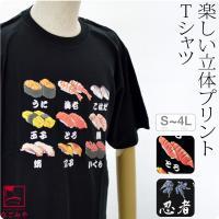 うに、いくら、とろ。 定番の寿司ネタが大胆にプリントされたTシャツです。 海外の方へのお土産に、日本...