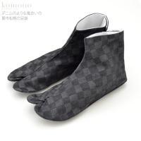 粋な男は足元から。 デニムのような風合いの黒市松柄の足袋です。 通なお洒落を楽しめます。 内側はさら...