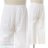 mieの夏用ステテコです。 吸収力もある、男性用ステテコです。 裾が広くウエストがゴムで履きやすく、...