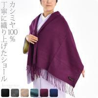 カシミヤを100%使用して、丁寧に織り上げたショールです。 着物を着ていて、首筋が寒くなった時に、あ...