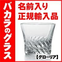 ◆グラスのサイズ 高さ85mm・直径95mm◆ 2016年に発売され「栄光」を意味する女性の名「GL...
