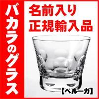 ◆グラスのサイズ 高さ85mm・直径95mm◆ 元々「ベルーガ」は、カスピ海で採れる世界最高級キャビ...