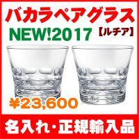 ◆グラスのサイズ 高さ85mm・直径95mm◆  ラテン語で「光」を意味する「ルチア」。優しい曲線で...