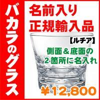 ◆グラスのサイズ 高さ85mm・直径95mm◆ ラテン語で「光」を意味する「ルチア」。優しい曲線で構...