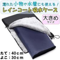 濡れた水着やタオルにも使える★レインコート レインポンチョをらくらく収納袋できる多機能 超吸水袋【カラー:ブラック】