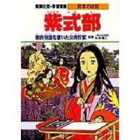 今から約1000年も前の平安時代、宮廷を舞台にした小説『源氏物語』を書いた女流文学者・紫式部の一生と...