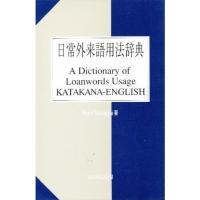 日常にカタカナで表記する言葉のほかに、漢字との組合わせも含めた外来語4、000語を収載.日本で独自に...