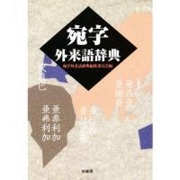 倫敦(ロンドン)などのように外来語に漢字の宛字を加え、総計8000項目を人名・一般件名・地名に分けて...