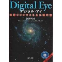 本書と、付属のCD‐ROMで閲覧できる岡野さんのデジタル天体画像の数々は、一昔以上前に多くの天文ファ...