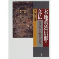 中世から近代まで,仏教と在来神の思想との融合に,庶民の宗教意識の変遷を探る待望の書。(歴史図書総目録...