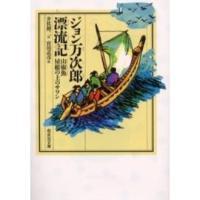 少年漁師・万次郎の数奇な運命を描いて直木賞を受賞した「ジョン万次郎漂流記」、岩穴にとじこめられた山椒...