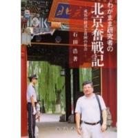 本書は、四ヵ月間の北京滞在中に経験したことを、歯に衣を着せずに感情の赴くまま、辛口の北京批評を素直に...