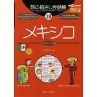 旅の指さし会話帳ならメキシコ旅行で、ぶっつけ本番で会話ができる!厳選の使えるメキシコ(スペイン)語を...