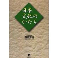 異文化が衝突する時代に、ひとり日本のみが世界に冠絶した文化の独自性を守れる謎!「国ゆずり」「本地垂迹...