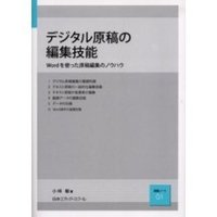 """出版学校日本エディタースクールの""""デジタル原稿編集コースのテキストでもあり,Wordを使って新しい原..."""