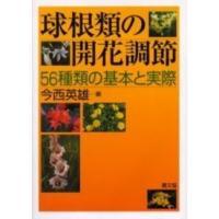 生育・開花特性と温度や日長等への反応,実際栽培での開花調節の方法と各作型での要点を詳解。
