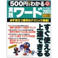 「500円でわかるワード2003」の続編登場!頻繁に使われる文書はもちろんのこと、エクセルの住所録を...