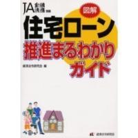 図解で理解できるビジュアルな仕上がりで住宅ローンの基本から実践アドバイスまでまとめた一冊。
