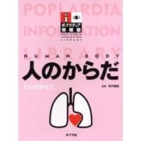 人のからだのすみずみまでがよくわかる!本書は、骨のつくりから、内臓器官のおのおののしくみとはたらきま...