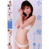 おなじみ小倉優子の最新イメージ。 今回の水着や衣装はすべて白、白、白と徹底的にこだわった。白ビキニ、...