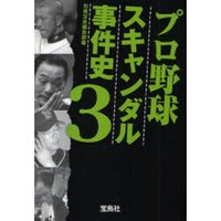 「巨人軍」を見放した日本テレビに激怒した王監督。常勝軍団・中日を率いる落合監督が名古屋で嫌われる理由...