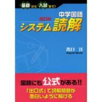 著者の出口汪はこう言います。「国語は勉強の方法さえ間違わなければ、どんな科目より成績を上げやすい」と...