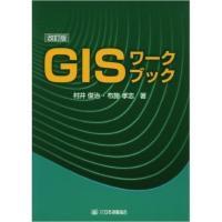 GIS入門書「GISワークブック」の改訂版。  基礎的な内容は保ちつつ、「GISデータのモデルと構造...