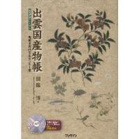 『出雲国産物帳』は島根県古代文化センターに所蔵されている270年前の出雲地方の農産物や動植物などの有...