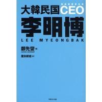大阪に生まれ、韓国で極貧の時代を過ごした少年は、やがて現代建設社長、ソウル市長、そして大韓民国のCE...