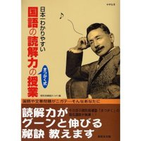 日本が世界に誇る有名な文学作品をまるまる掲載。楽しみながら、主語、述語の理解をはじめ、読解力が自然に...