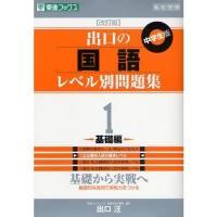 ◆レベル1とは~基礎的な良問で実戦力をつける 『出口の国語レベル別問題集0理論編』によって、国語に対...
