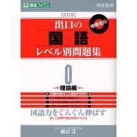 ◆レベル0とは~読解の基本リール・解法のプロセスを身につける 国語に「一貫した読み方と解き方」がある...