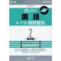 本書は、『レベル2標準編』で、主に国立や私立の難関校入試の標準的な問題がおさめられています。『レベル...