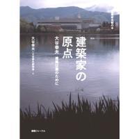 「国立京都国際会館」を筆頭に、人間と建築のかかわりを追求し続ける大谷幸夫。 魂を揺さぶる建築のありよ...