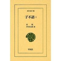 中国清代の著名な文豪・詩人袁枚が著した志怪小説の本邦初全訳。「子不語」とは『論語』の「子は怪力乱神を...