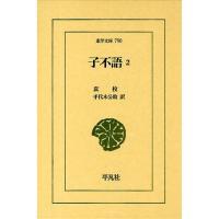 中国清代の著名な文豪・詩人袁枚が著した志怪小説の本邦初全訳。18世紀後半の怪談集である。孔子が語ろう...