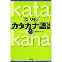 国際化・情報化社会の最新のカタカナ語辞典。類書中最大の56300語収録。