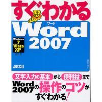 文字入力の基本から縦書き文書や表紙付き文書の作り方など、全125項目でWord2007のすべてをてい...
