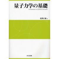 本書は学部生から大学院生を対象とした量子力学のテキストである。量子論で説明される現象や効果を網羅的に...
