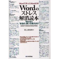 40冊以上Wordの本を上梓した著者だからこそ書ける渾身の「Word読本」。Wordを使っていると「...