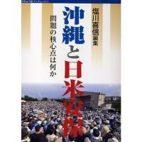 国民に秘密にされた日米安保体制の舞台裏。マスコミはなぜ、「核」「沖縄の基地」問題の核心点を報道しない...