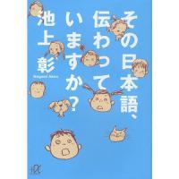 その一言が「ヤバイ」んですよ 説明がわかりやすい人 わかりにくい人の日本語。面白くて、学べる! 池上...