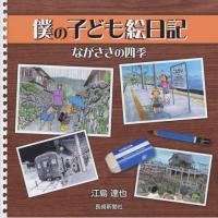 長崎県内の風景や日常を、ぬくもりあふれる文章と絵でつづったイラスト&エッセイ集。2007年10月から...