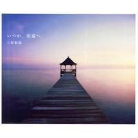 デビュー写真集「RAKUEN」で、当時(1985年)最年少で木村伊兵衛賞を受賞した三好和義。本書は、...