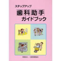 歯科助手さんに必要な知識をわかりやすくまとめた書籍として好評の本書が、フルカラーで生まれ変わりました...
