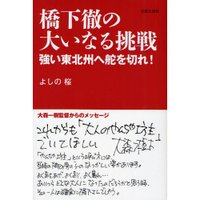 大阪市長・知事のW選挙を仕掛け、大阪府改革道州制への布石を打つ。政治家転身した真の目的は日本改革であ...